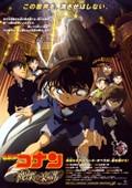 Conan2008