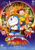 Dora2009