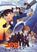 Conan2010