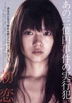 Hatukoi