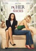 in_her_shoes