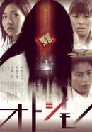 Otoshimono_1